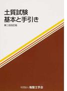 土質試験 基本と手引き 第2回改訂版