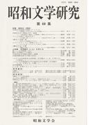 昭和文学研究 第60集 特集昭和の偶像
