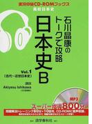 石川晶康のトークで攻略日本史B Vol.1 古代〜近世日本史 (実況中継CD−ROMブックス 高校日本史)