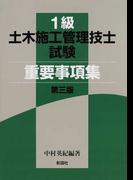1級土木施工管理技士試験重要事項集 第3版