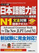 日本語能力試験N1文法対策標準テキスト 最新版 (スーパー合格)