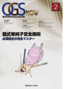 OGS NOW Obstetric and Gynecologic Surgery 2 腹式単純子宮全摘術