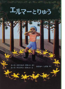 エルマーとりゅう 新版 (世界傑作童話シリーズ)