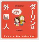 ダーリンは外国人名場面日めくりカレンダー 外国人の彼と結婚したら、どーなるの?カレンダー。