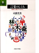 言葉のしくみ 認知言語学のはなし (北大文学研究科ライブラリ)