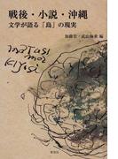 戦後・小説・沖縄 文学が語る「島」の現実