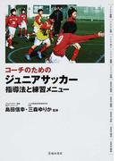 コーチのためのジュニアサッカー指導法と練習メニュー (Soccer Coaching Book)