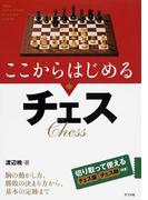 ここからはじめるチェス 駒の動かし方、勝敗の決まり方から、基本の定跡まで