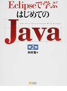 Eclipseで学ぶはじめてのJava 第2版