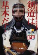 剣道は基本だ! つねに見直すべき剣道の鉄則10項目 (よくわかるDVD+BOOK 剣道日本)