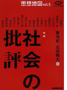 思想地図 vol.5 特集・社会の批評