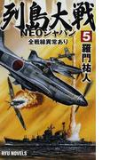 列島大戦NEOジャパン 5 全戦線異常あり (RYU NOVELS)