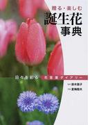誕生花事典 日々を彩る花言葉ダイアリー 贈る・楽しむ