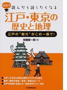 """江戸・東京の歴史と地理 江戸の""""魅力""""がこの一冊で!"""