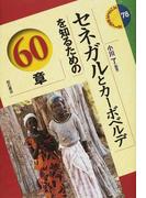 セネガルとカーボベルデを知るための60章 (エリア・スタディーズ)
