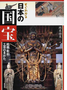 すぐわかる日本の国宝 絵画・彫刻・工芸の見かた 改題版