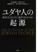 ユダヤ人の起源 歴史はどのように創作されたのか