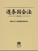 逐条国会法 復刻 第2巻 第3章役員及び経費(第16条〜第32条) 第4章議員(第33条〜第39条) (逐条シリーズ)