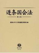 逐条国会法 復刻 第3巻 第5章委員会及び委員(第40条〜第54条) (逐条シリーズ)