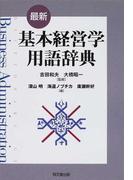 最新・基本経営学用語辞典