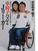 車椅子バスケのJリーガー 4度目のパラリンピック日本代表選手を目指して