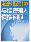海外取引の与信管理と債権回収
