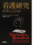 看護研究 原理と方法 第2版