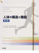 人体の構造と機能 第3版