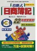 段階式日商簿記3級商業簿記 日本商工会議所/各地商工会議所/簿記検定試験 22年度受験用