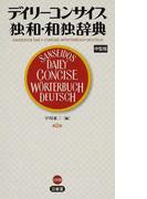 デイリーコンサイス独和・和独辞典 第2版 中型版