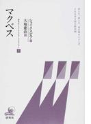 研究社シェイクスピア・コレクション 7 マクベス
