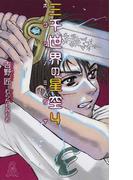 三千世界の星空 4 ボクラノミライ (TOKUMA NOVELS Edge)(TOKUMA NOVELS(トクマノベルズ))