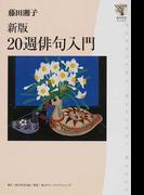 20週俳句入門 新版