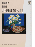 20週俳句入門 新版 (角川学芸ブックス)