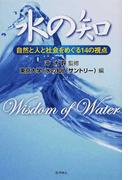 水の知 自然と人と社会をめぐる14の視点