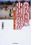 農民国家中国の限界 システム分析で読み解く未来