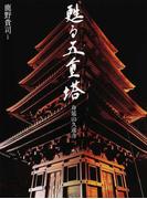 甦る五重塔 身延山久遠寺