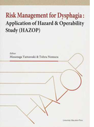 Risk Management for Dysphagia Application of Hazard & Operability Study(HAZOP)