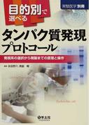 目的別で選べるタンパク質発現プロトコール 発現系の選択から精製までの原理と操作