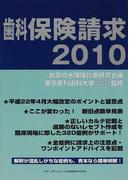 歯科保険請求 2010