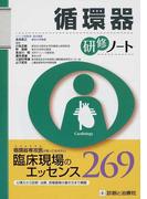 循環器研修ノート (研修ノートシリーズ)