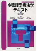 小児理学療法学テキスト (シンプル理学療法学シリーズ)