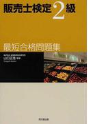 販売士検定2級最短合格問題集 (DO BOOKS)