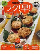 奥薗壽子のラク!早!ごはん 大人気レシピ結集版! (別冊すてきな奥さん)