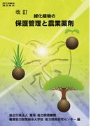 緑化植物の保護管理と農業薬剤 改訂 (厚生労働省認定教材)