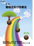 栽培法及び作業法 改訂 (厚生労働省認定教材)