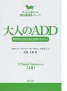 大人のADD 慢性的な注意欠陥を克服するメソッド (きっと上手くいく10の解決法シリーズ)