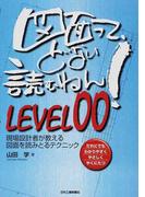 図面って、どない読むねん! 現場設計者が教える図面を読みとるテクニック だれにでもわかりやすくやさしくやくにたつ LEVEL00