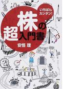 株の超入門書 いちばんカンタン!
