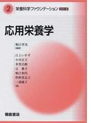 栄養科学ファウンデーションシリーズ 2 応用栄養学